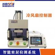 冷風扇控製器氣密性檢測方案防水測試方法分享