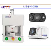 13年技术积累,海瑞思医疗器械行业气密性防水检测