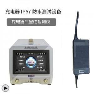 充电器气密性检测 充电器IP67防水检测