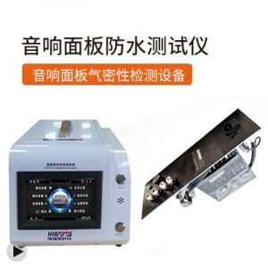音响面板流量测试仪,音响面板IP65防水等级测试