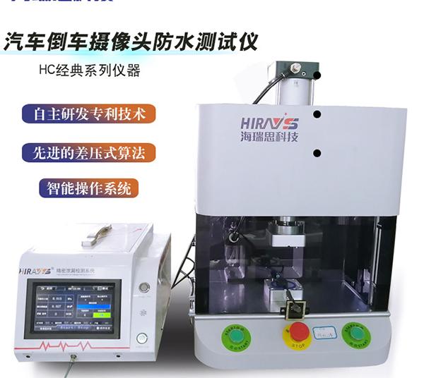 气密倒车摄像头防水测试仪-深圳海瑞思科技