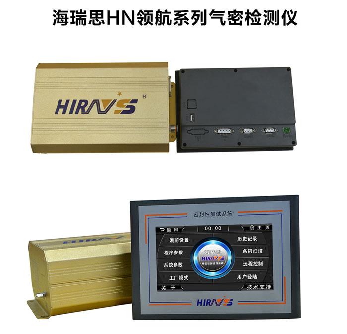 多通道气密性检测设备-海瑞思科技