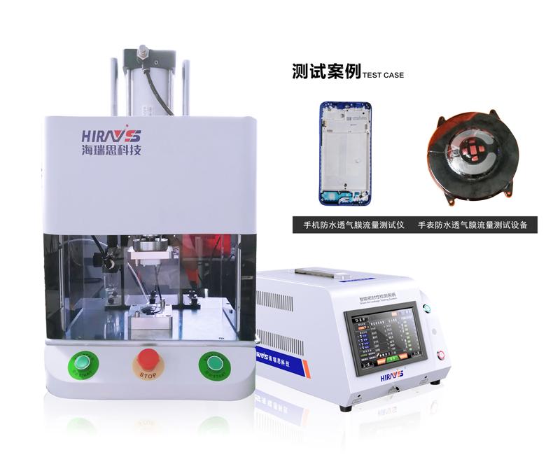 透气膜流量检测仪