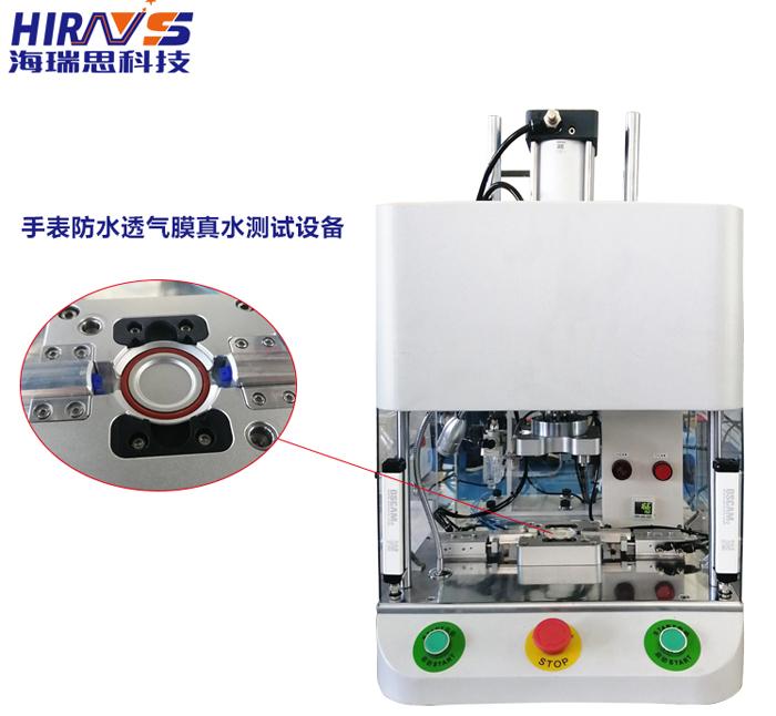 真水测试仪对手表防水透气膜的测试方法