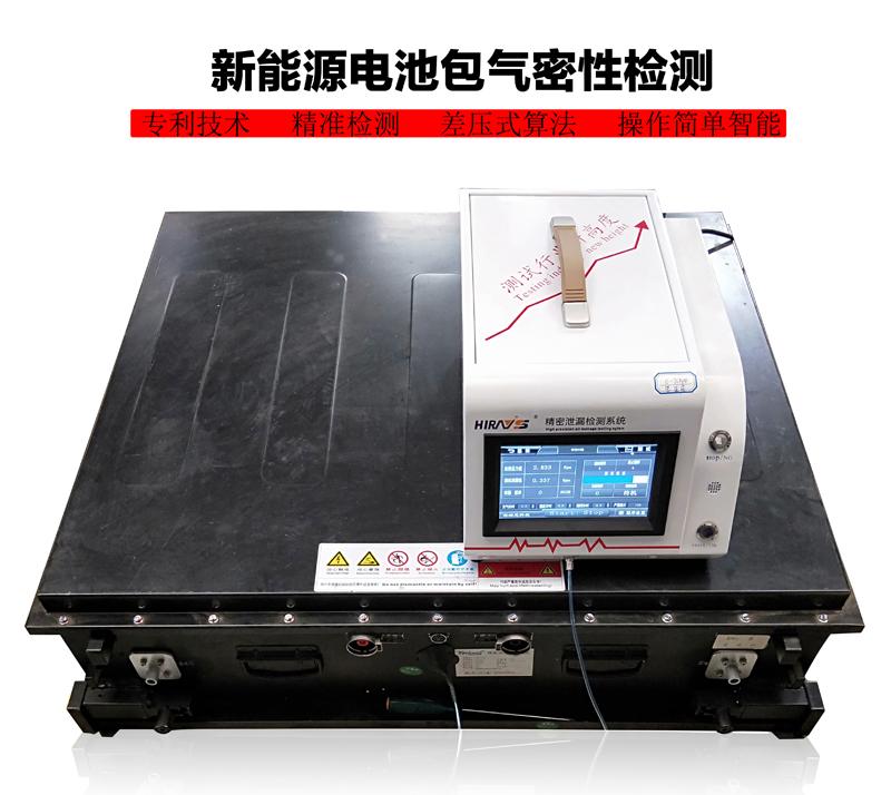 新能源电池包气密性防水测试仪-深圳海瑞思科技