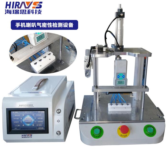 手机喇叭气密性检测设备-深圳海瑞思科技